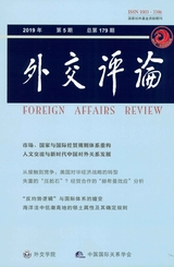 外交评论2019年9月第5期