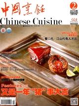 中国烹饪2019年2月第2期