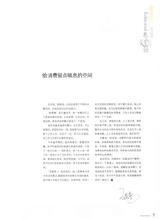 中国烹饪2019年9月第9期