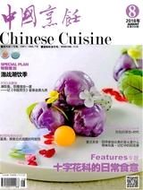 中国烹饪2018年8月第8期