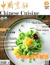 中国烹饪2018年5月第5期