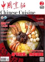 中国烹饪2018年2月第2期