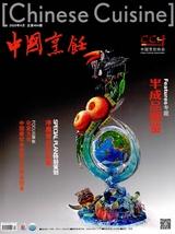 中国烹饪2020年4月第4期