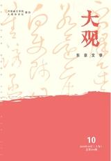 大观·东京文学