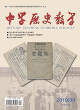 中学历史教学2019年9月第9期