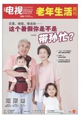 广东电视周报2020年9月第36期