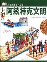 DK儿童探索百科丛书:阿兹特克文明