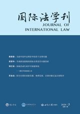 国际法学刊
