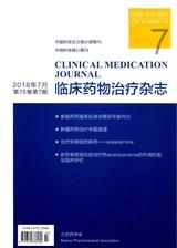 临床药物治疗杂志