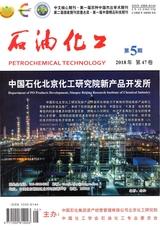 石油化工2018年5月第5期