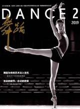 舞蹈2019年2月第2期