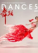 舞蹈2019年9月第5期