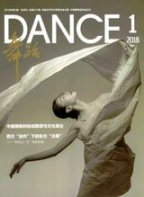 舞蹈2018年1月第1期