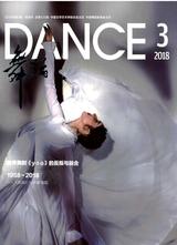 舞蹈2018年3月第3期
