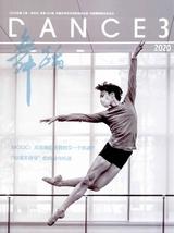 舞蹈2020年5月第3期