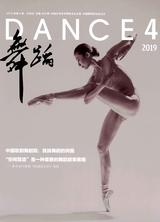 舞蹈2019年7月第4期