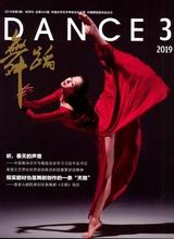 舞蹈2019年5月第3期