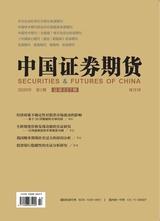 中国证券期货2020年2月第1期