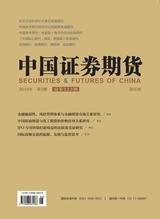 中国证券期货