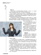 娱乐周刊2020年7月第13期