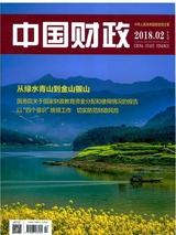 中国财政2018年1月第2期