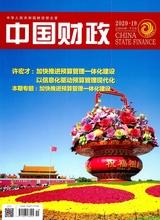 中国财政2020年10月第19期