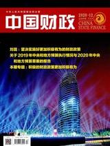 中国财政2020年6月第12期