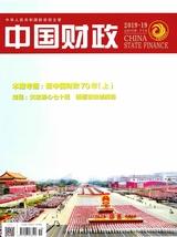 中国财政2019年10月第19期