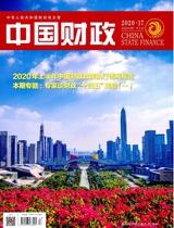 中国财政2020年9月第17期