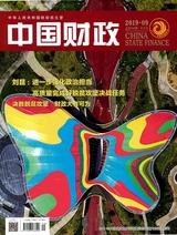 中国财政2019年5月第9期