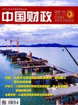 中国财政2020年9月第18期