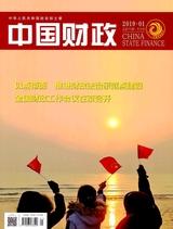 中国财政2019年1月第1期