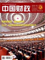 中国财政2019年3月第5期