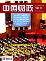 中国财政2018年5月第9期