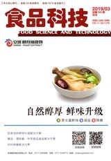 食品科技2019年3月第3期