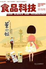 食品科技2019年4月第4期