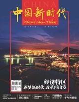 中国新时代
