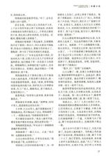 解放军文艺2019年3月第3期