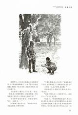解放军文艺2019年9月第9期