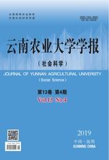 云南农业大学学报·社会科学版