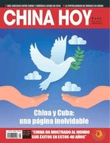 今日中国(西班牙文版)