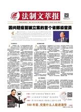 法制文萃报