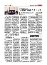 法制文萃报2020年5月第2605期