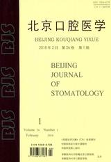 北京口腔医学