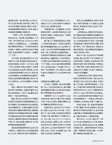 小康·下旬刊2019年9月第9期