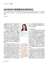 小康·下旬刊2019年6月第6期