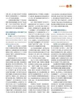 小康·下旬刊2019年3月第3期