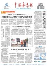 中国气象报