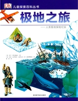 DK儿童探索百科丛书:极地之旅
