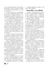 知音(上半月)2019年7月第7期